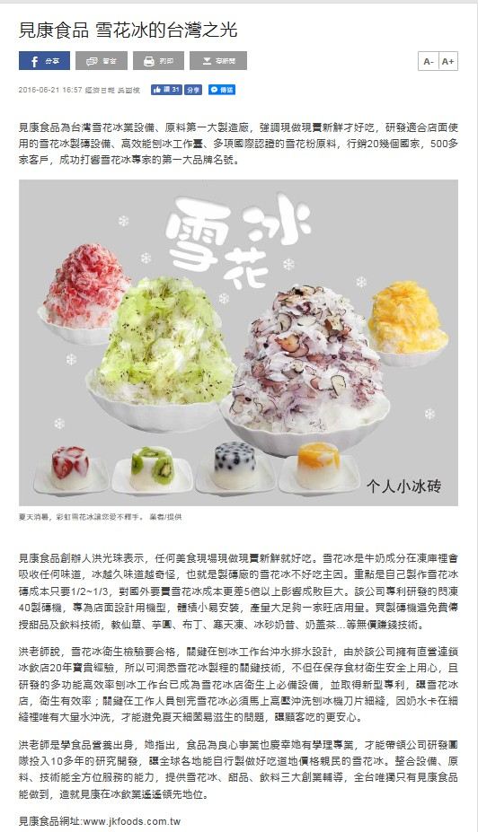 見康食品 彩虹雪雪花冰